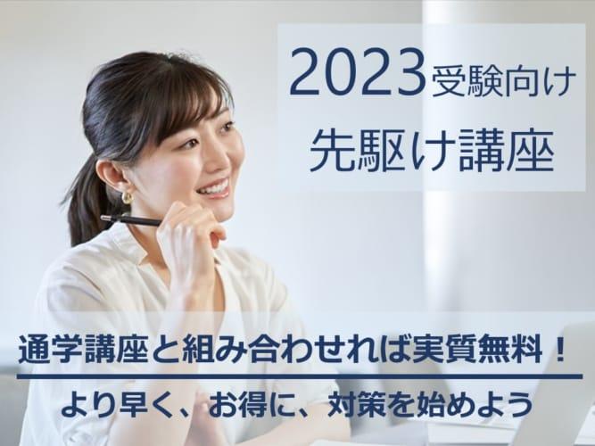 2023大卒程度公務員 先駆け講座