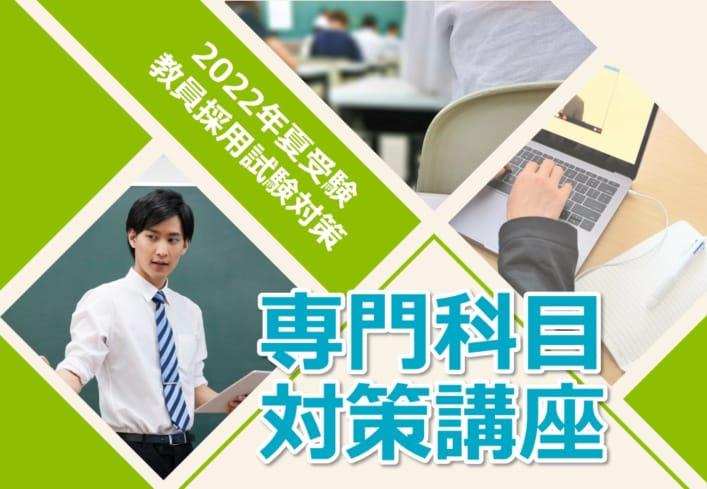 2022年夏受験教員採用試験対策 専門科目対策講座