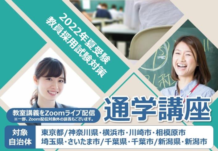 2022年夏受験教員採用試験対策 通学講座