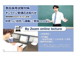 【教員採用試験対策講座】オンライン受講のご案内