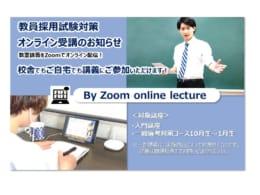 【教員採用試験対策講座】オンライン受講のお知らせ