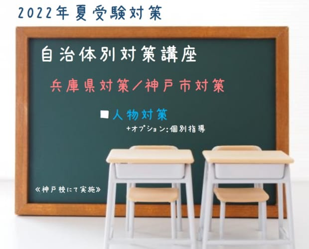 2022年夏対策 兵庫県・神戸市対策講座【人物対策】「対面(教室内)受講」