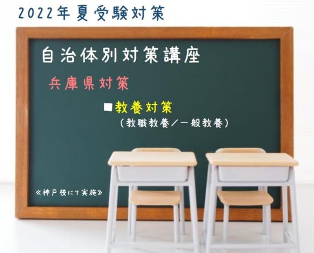 2022年夏受験 兵庫県対策講座【教養対策】「対面(教室内)受講」