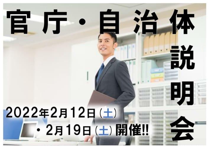 【公務員】岡山校 官庁・自治体説明会2022【予告】