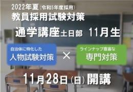 【教員採用試験】2022年夏受験 通学講座11月生案内開始