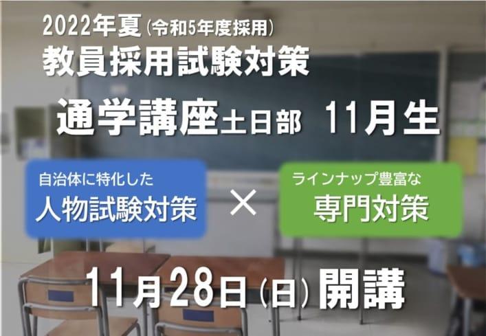 【教員採用】2022年夏受験 通学講座11月生