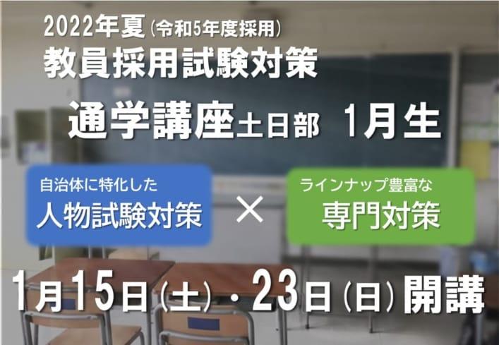 【教員採用】2022年夏受験 通学講座1月生
