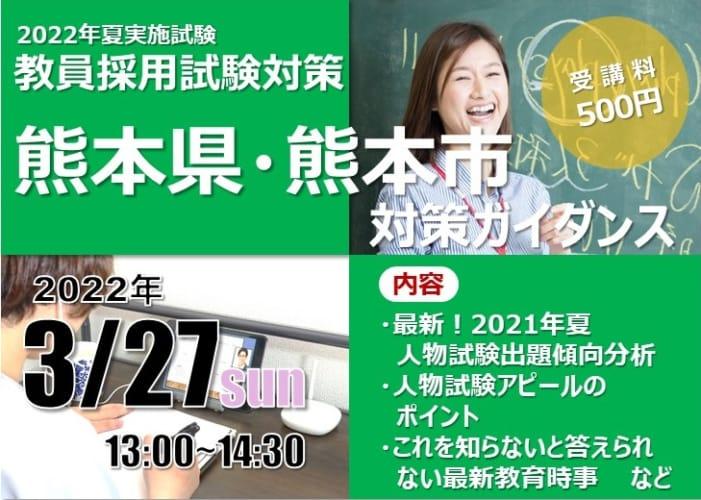 【教員採用】2022年夏受験 熊本県・熊本市対策ガイダンス