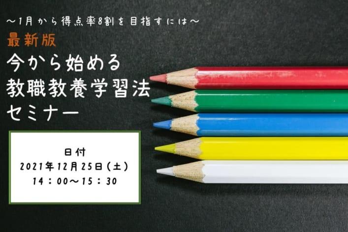 【大学生・臨採講師対象】今から始める教職教養学習法セミナー