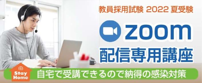 2022年夏受験教員採用試験対策 全自治体対応Zoom講座
