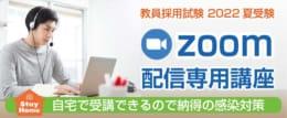2022教員採用試験 zoom講座受付開始しました