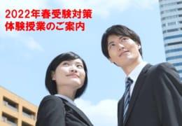 【公務員大卒】体験授業のご案内(2022年度春受験対策)
