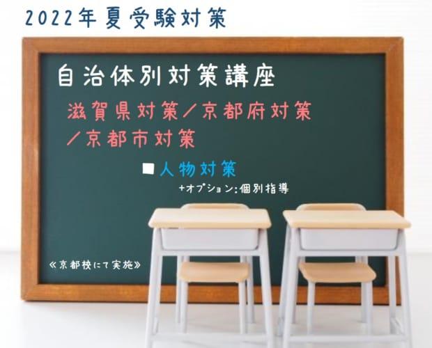 2022年夏対策 滋賀県・京都府・京都市対策講座【人物対策】「対面(教室内)受講」