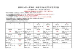 町田校9/16~10/15の営業時間について
