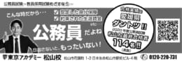 【公務員大卒】松山校公務員講座の合格実績は、愛媛県ダントツ!