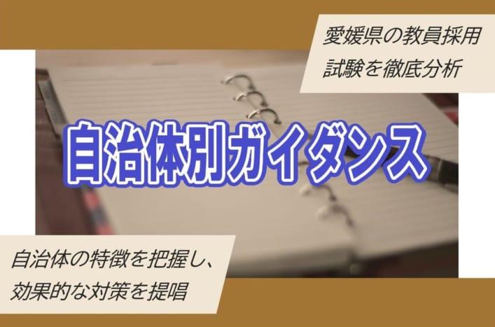【教員採用】<2022年夏試験>愛媛県の特徴をつかむ自治体別ガイダンスは2022年3月開催!