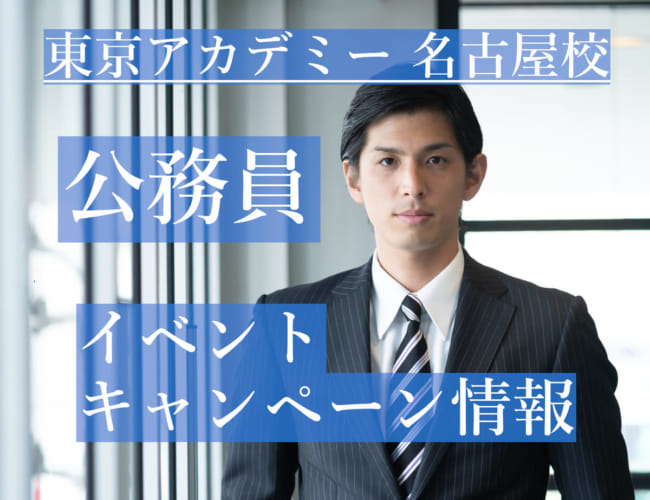 【公務員】イベント・キャンペーン情報【高卒程度】