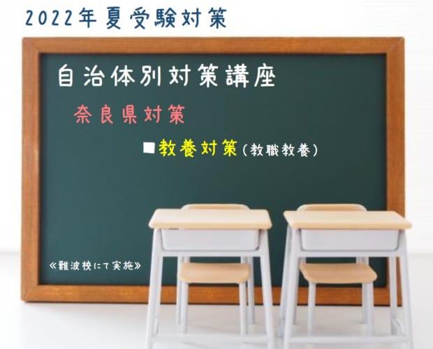 2022年夏受験 奈良県対策講座【教養対策】~対面(教室内)受講