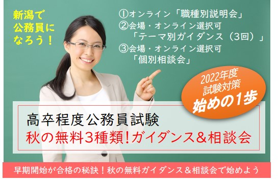 【無料】高卒公務員試験ガイダンス&個別相談 受付中!