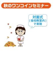 第111回看護師国家試験対策 秋のワンコインセミナー【対面式】11/13(土)開講!