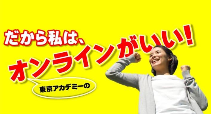 東京アカデミーのオンライン講座がイイ!!
