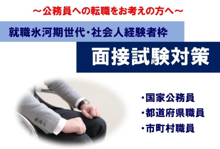 【就職氷河期世代・社会人経験者枠】面接試験対策【大阪校実施】
