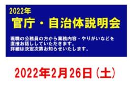 【公務員】毎年好評の官庁自治体説明会を2022年も開催します!