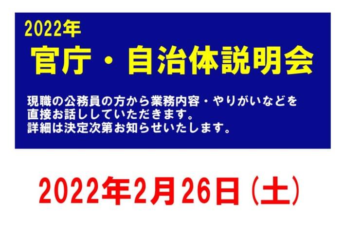 【公務員】官庁・自治体説明会2022【予告】