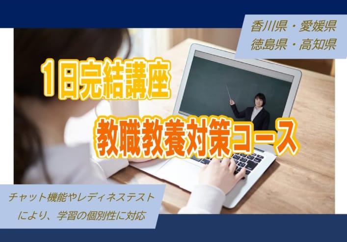 【教員採用】<2022年夏試験>1日完結講座 教職教養対策コース