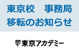 東京校事務局 移転のお知らせ