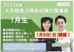 【大卒公務員科】2023年度大卒程度公務員試験対策1月生申込み受付中!