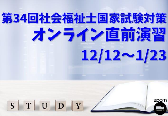 社会福祉士国家試験対策 オンライン講座 ※大阪校より配信