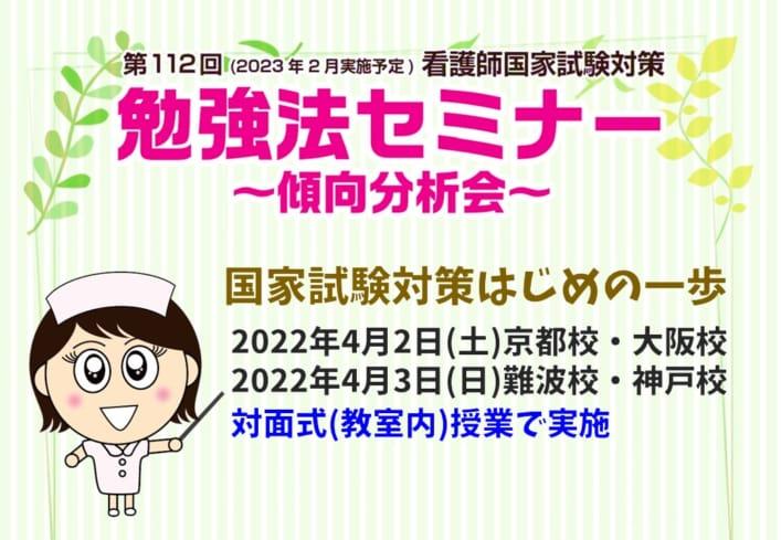 第112回看護師国家試験対策 勉強法セミナー ~傾向分析会~