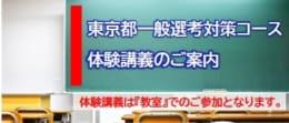 東京都一般選考対策コース 体験受講受付中