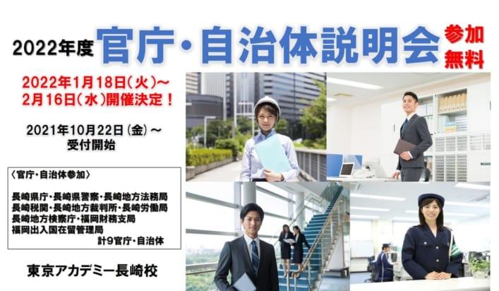 【大卒程度公務員】2022年度官庁・自治体説明会