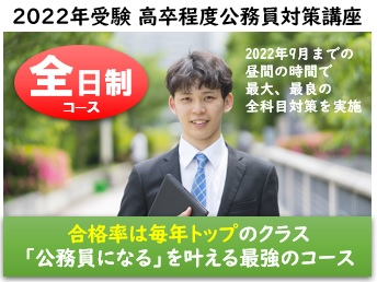 【高卒公務員】全日制:日中通学の最強コース!