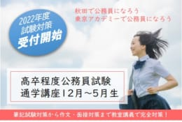 【高卒公務員】2022年度通学講座 いよいよ受付開始!