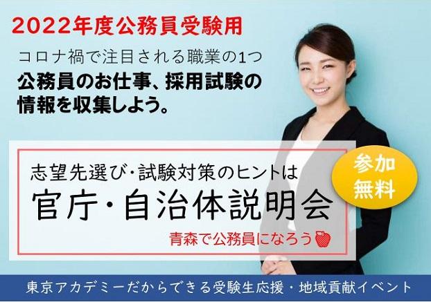【大卒公務員】2022年度も開催予定!官庁・自治体説明会