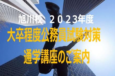 2023年度対策 通学講座(予告)