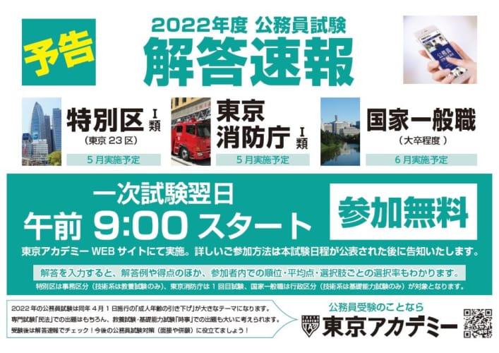 解答速報会【予告】東京特別区・東京消防庁1類・国家一般職