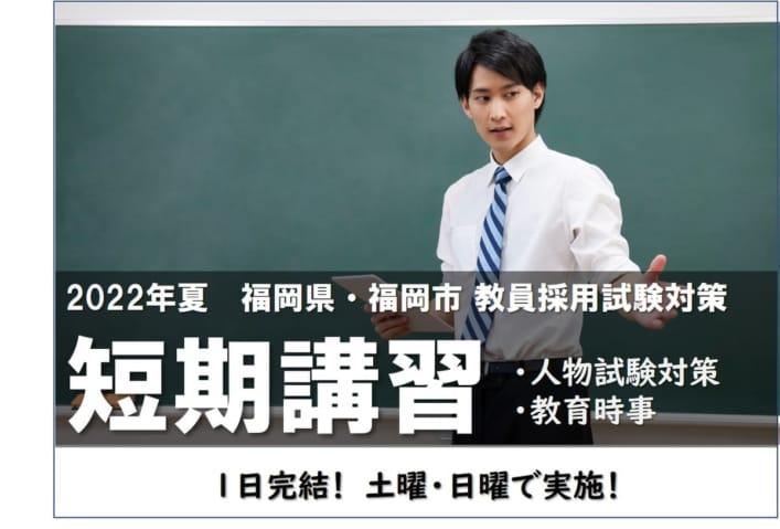 【教員採用】短期講習(2022年4月春期ゼミ~直前対策)