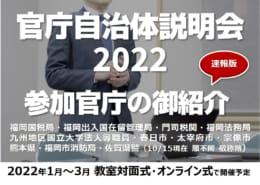 【大卒程度公務員】2022年度官庁・自治体説明会開催決定!