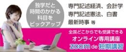 公務員試験対策講座(大卒程度) 2022年度試験対策 Zoom短期講習