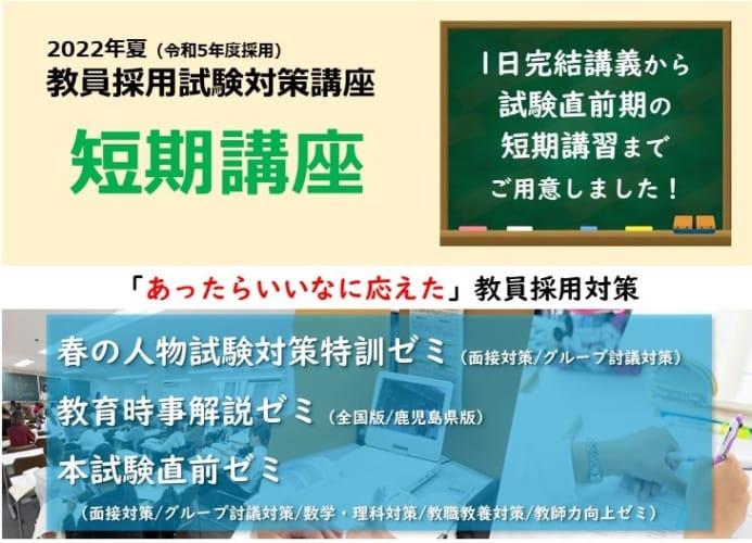 【教員採用】2022年夏受験 短期講習