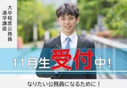 【東京アカデミー金沢校】2022年度試験対策通学講座11月生募集中!