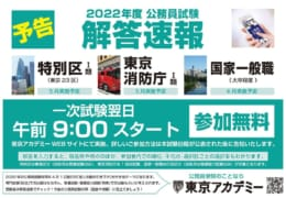 【大卒程度公務員】2022年度公務員試験解答速報【予告】