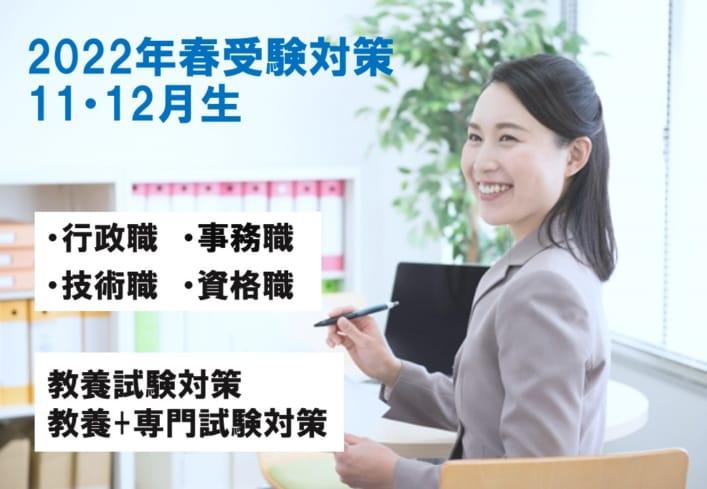 行政職・事務職・技術職・資格職 受験対策講座 (2022年度春受験対策)