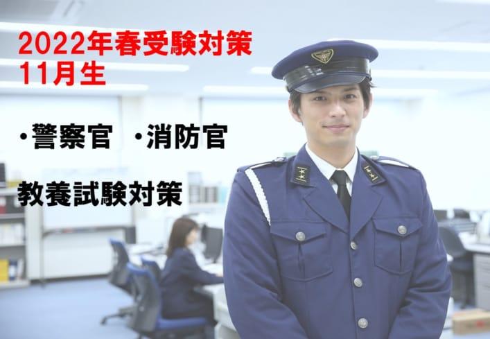 警察官・消防官 受験対策講座 (2022年度春受験対策)