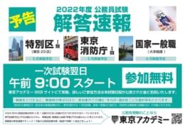 <予告>2022年度公務員試験解答速報(特別区、東京消防庁1類1回目、国家一般職大卒程度行政)