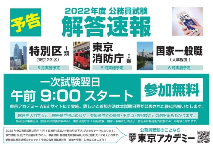 <予告>2022年度公務員試験解答速報(特別区、東京消防庁Ⅰ類1回目、国家一般職 大卒程度行政)